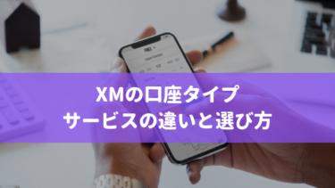 XMの口座タイプによる違いとおすすめの口座タイプ