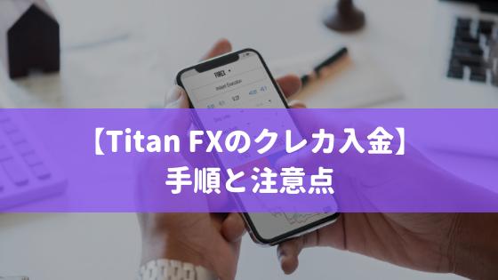 タイタンFX 入金 クレジットカード
