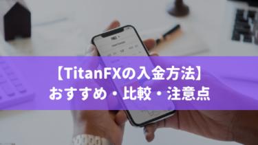 Titan FXの入金方法や手数料、注意点