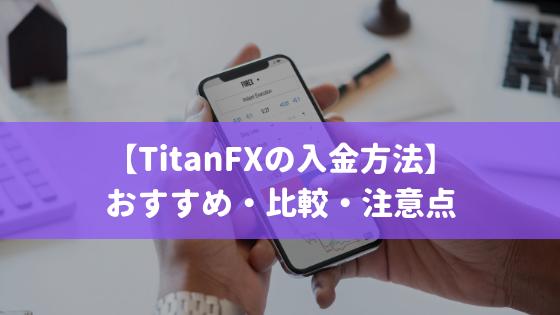 タイタンFX入金