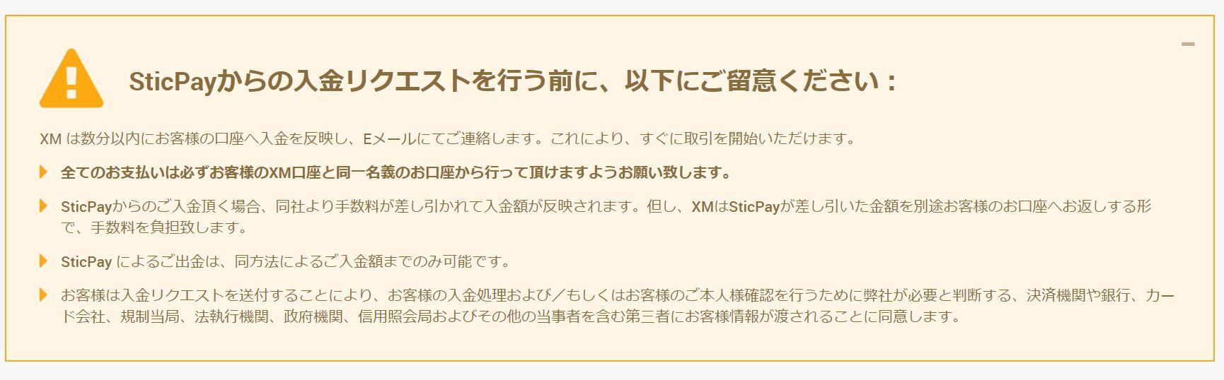 XM 入金 STICPAY