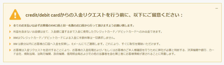 XM 入金 クレジットカード