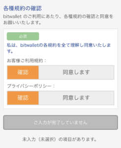 bitwallet 口座開設