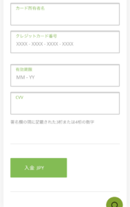 TitanFX クレジットカード入金
