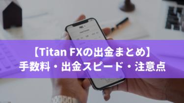 【Titan FX出金まとめ】出金方法ごとの手数料・出金スピード・注意点