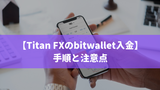Titan FXのbitwallet入金