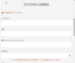 STICPAY登録方法