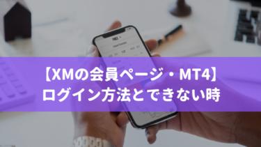 XMの会員ページへのログイン方法とログインできない原因・対処法