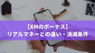 XMのボーナスは口座残高とどう違う?取引・出金時の増減ルールと消滅条件