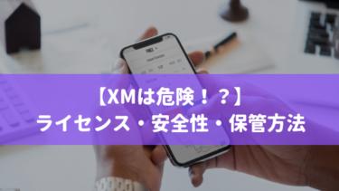 XMの取得ライセンスと安全性・証拠金の預託方法