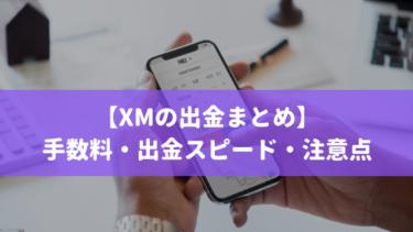 【XM出金まとめ】出金方法ごとの手数料・出金スピード・注意点