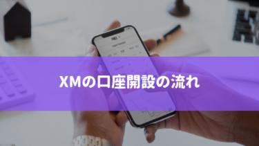 【まとめ】XMの口座開設の流れを画像つきで解説