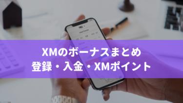 XMの登録・入金ボーナス内容とその他特典まとめ
