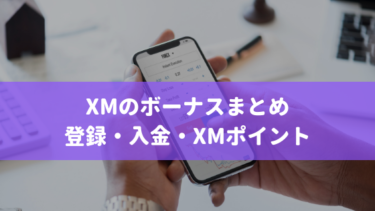 XM ボーナス