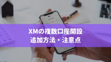 XMで複数口座を開設する方法と注意点