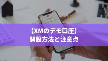 XMのデモ口座の開設方法と注意点・よくある疑問