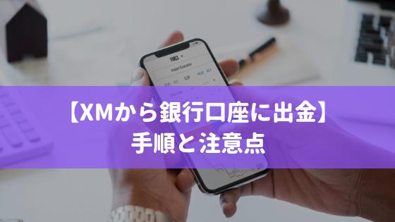 XM 出金 銀行