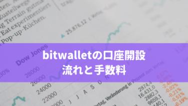 bitwalletの口座開設方法と各種手数料