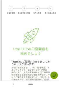 titanfx 口座開設流れ