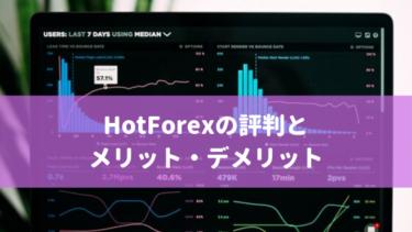 HotForexの評判とメリット・デメリット