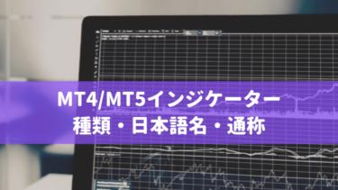 MT4/MT5で表示できるインジケーターの種類と日本語名