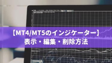 MT4・MT5でインジケーターを表示・編集・削除する方法