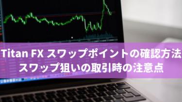 Titan FXのスワップポイントの確認方法やスワップポイントを狙った取引をする際の注意点