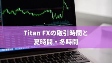 Titan FXの取引時間と夏時間・冬時間について