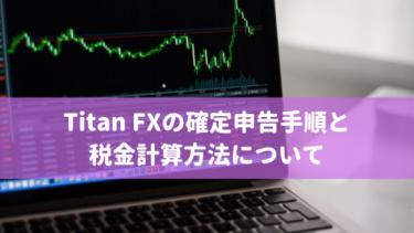 Titan FXの確定申告手順と税金計算方法について