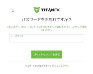 Titan FX パスワードリセット