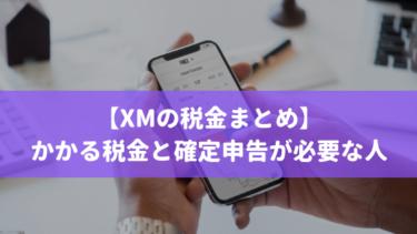 XMの利益にかかる税金と確定申告が必要な人・申告方法
