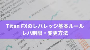Titan FXのレバレッジ基本ルールとレバ制限・変更方法