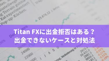 Titan FXに出金拒否はある?出金できないケースと対処法