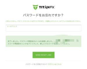 TitanFXパスワードリセット