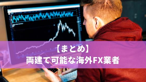 【まとめ】両建て可能な海外FX業者