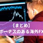 【まとめ】入金ボーナスのある海外FX業者