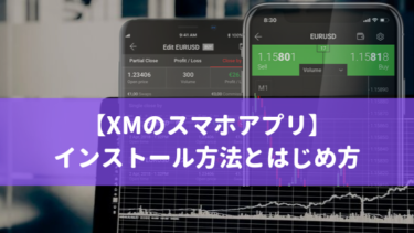 XMのスマホアプリのダウンロード方法、取引のはじめ方