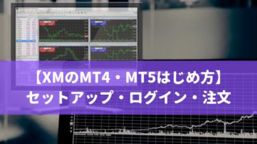 【XMでMT4・MT5を使い始める方法】 ダウンロード・ログイン・注文方法