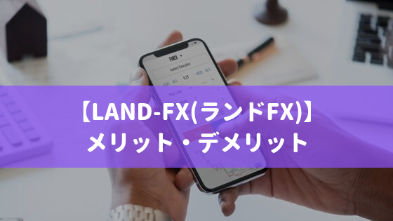 LAND-FX(ランドFX)