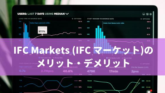 IFC Markets (IFC マーケット)のメリット・デメリット