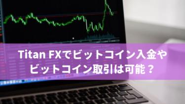 Titan FXのビットコイン入出金やビットコイン取引の対応状況