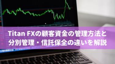 Titan FXの顧客資金の管理方法と分別管理・信託保全の違いについて解説