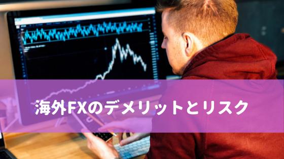 海外FXのデメリットとリスク