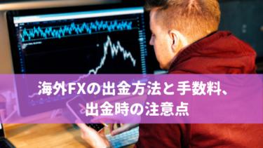 海外FXの出金方法と手数料、出金時の注意点