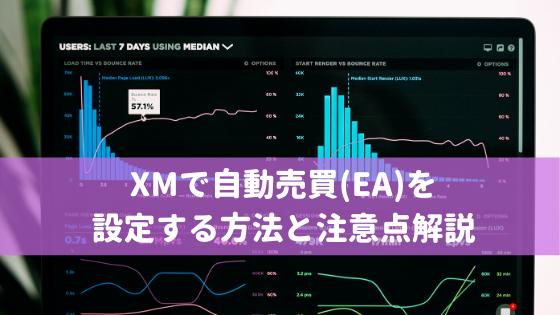 XMで自動売買(EA)を設定する方法と注意点解説