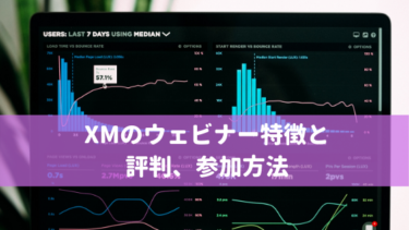 XMのウェビナー特徴と評判、参加方法