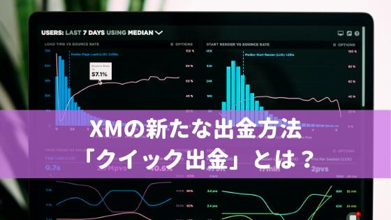 XMの新たな出金方法「クイック出金」とは?