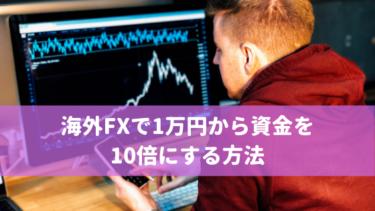 海外FXで1万円から資金を10倍にする方法