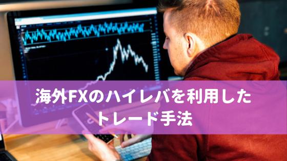 海外FXのハイレバを利用したトレード手法