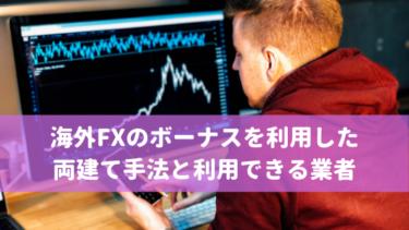 海外FXのボーナスを利用した両建て手法と利用できる業者